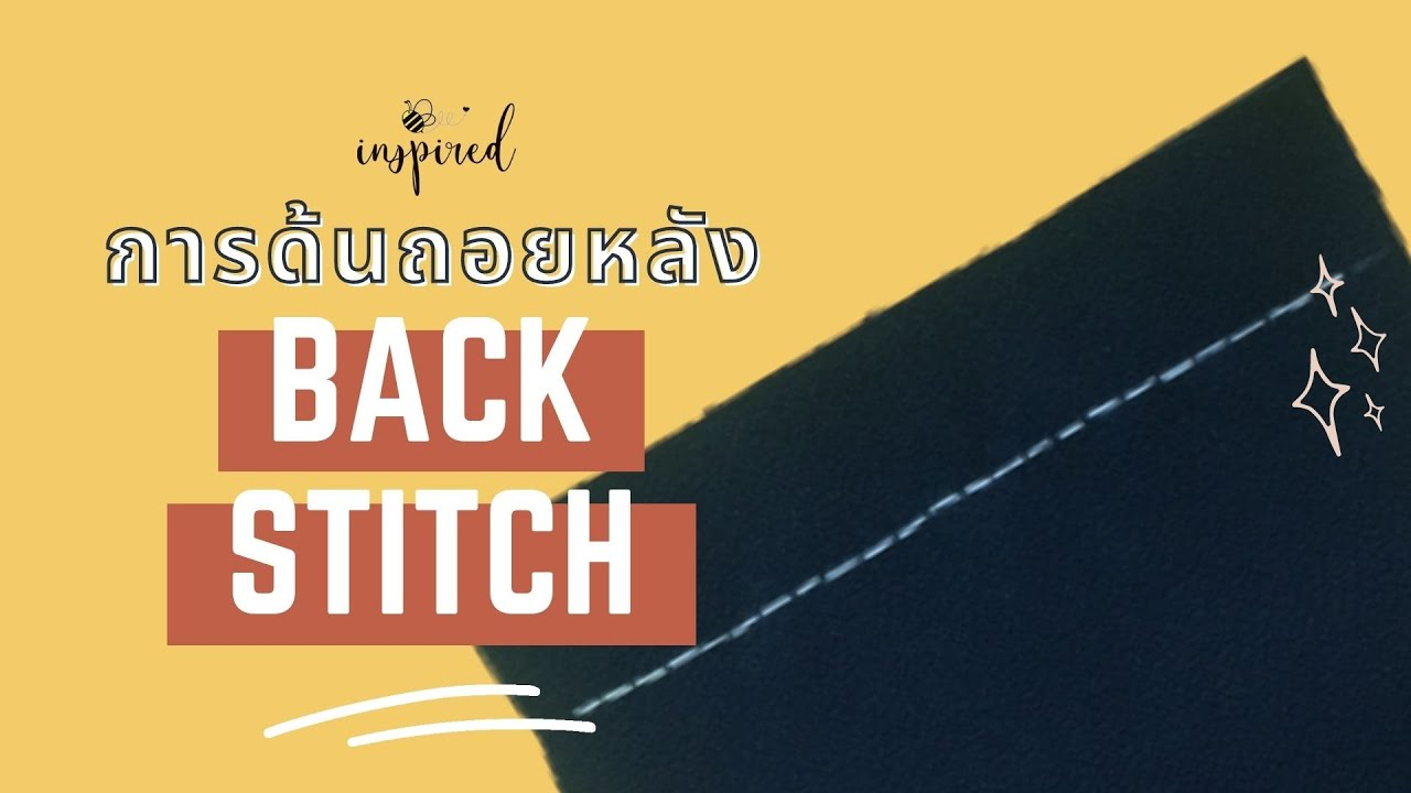 วิธีการเย็บด้นถอยหลัง (How to Sew a Back Stitch) : ตัวช่วยการเย็บสำหรับคนที่ไม่มีจักรเย็บผ้า