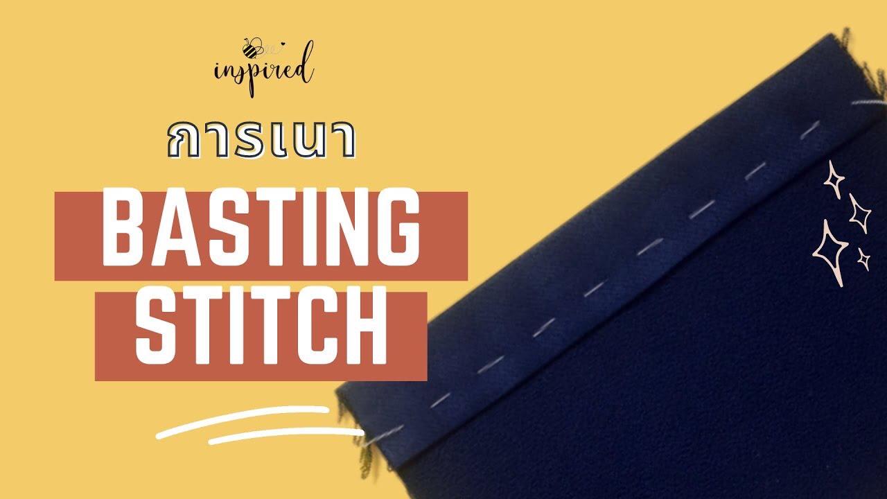 วิธีการเนาผ้า (How to Sew a Basting Stitch) : เทคนิคการเย็บผ้าให้ง่ายขึ้นสำหรับมือใหม่หัดเย็บ