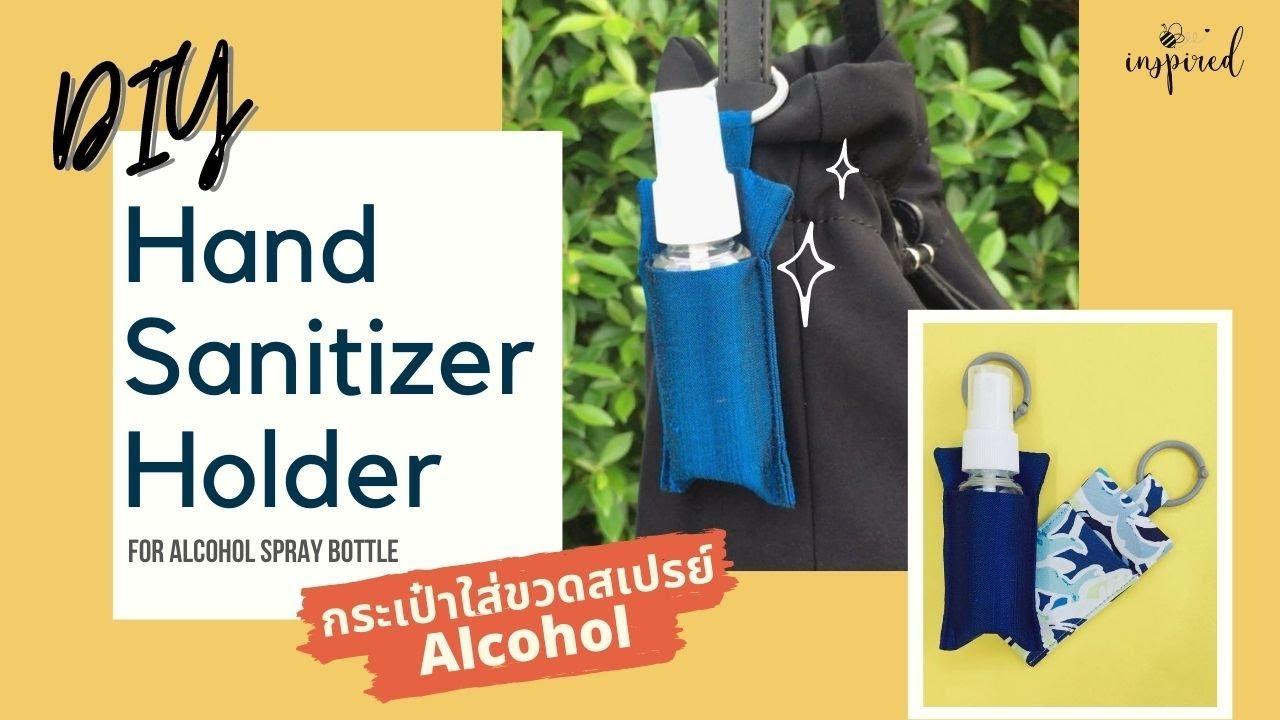 DIY Hand Sanitizer Holder : วิธีการทำกระเป๋าใส่ขวดสเปรย์แอลกอฮอล์ล้างมือ