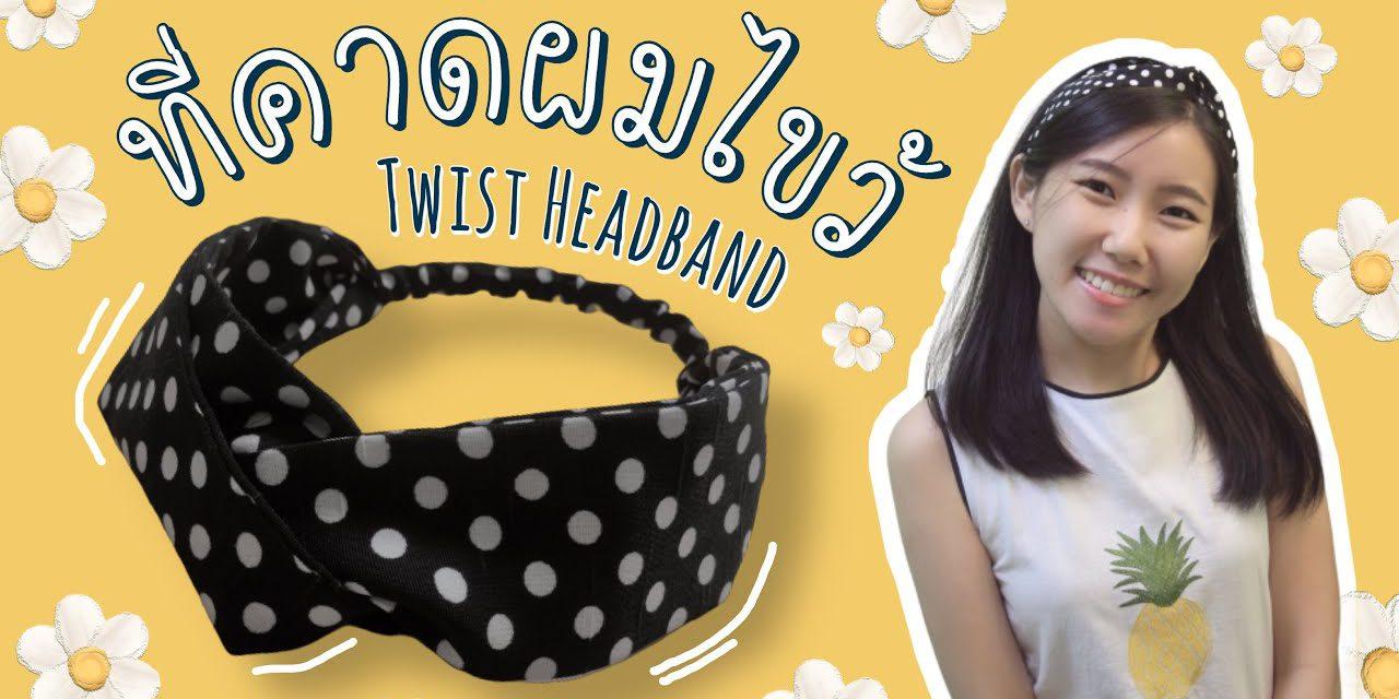 How to Make a Turban Twist Headband : DIY ที่คาดผมไขว้ ทำง่ายๆ ใส่สบายในวันชิวๆ