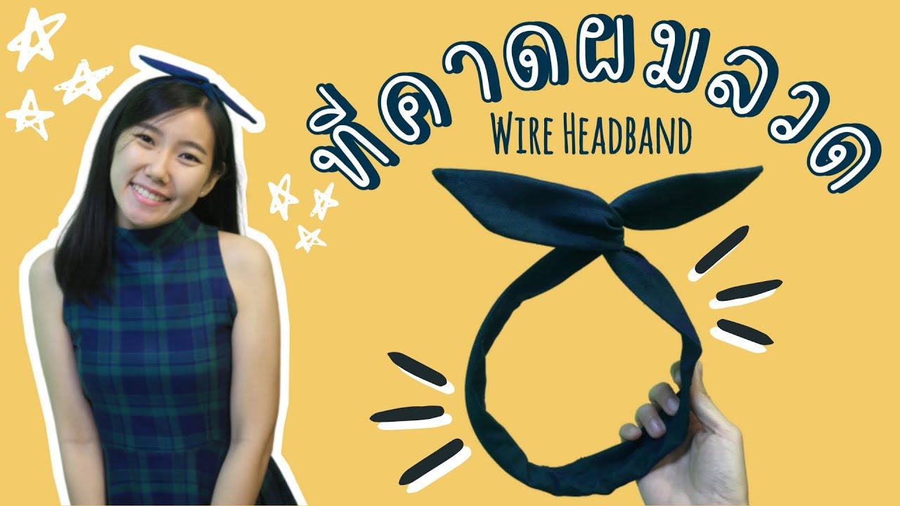 DIY Wire Headband : ที่คาดผมลวดทำเองได้ง่ายกว่าที่คิด
