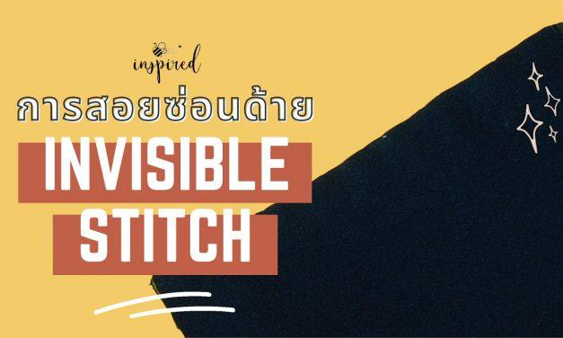 วิธีการเย็บสอยซ่อนด้าย (How to Sew a Invisible Stitch): เทคนิคการเก็บรอยเย็บด้านนอกให้เนี๊ยบ