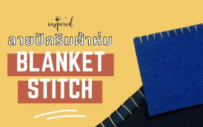 วิธีการเย็บลายปักริมผ้าห่ม (How to Sew a Blanket Stitch) : วิธีเย็บเก็บริมผ้าโดยไม่ใช้จักรโพ้ง