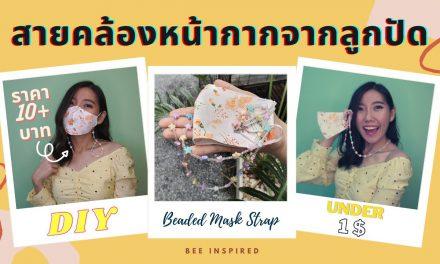DIY Beaded Mask Strap under 1$ : DIY สายคล้องหน้ากากจากลูกปัด ทำได้ง่ายๆ ด้วยงบหลักสิบ