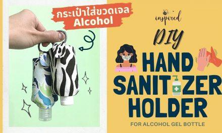 DIY Hand Sanitizer Holder for Alcohol Gel : วิธีการทำกระเป๋าใส่ขวดเจลล้างมือ