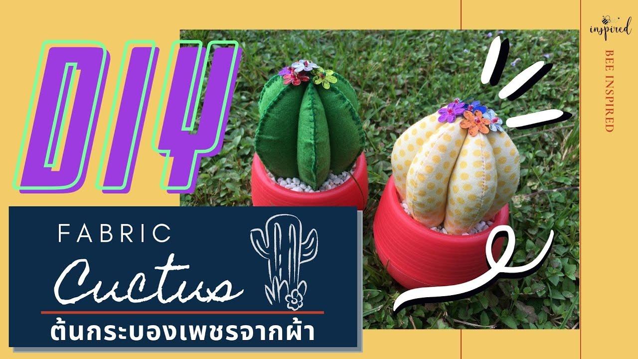 DIY Cactus Pin Cushion from Fabric : DIY ต้นกระบองเพชรด้วยผ้าใช้ตกแต่งก็ได้เป็นหมอนปักเข็มก็ดี