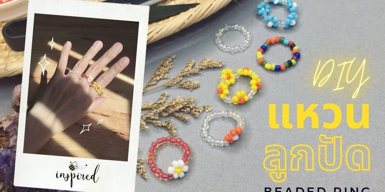 DIY Beaded Ring (Aesthetic DIY) : วิธีทำแหวนลูกปัดสไตล์เกาหลีง่ายๆ 3 แบบ