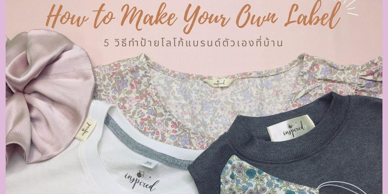 DIY Clothing labels for your brand (Aesthetic DIY) : 5 วิธีทำป้ายโลโก้แบรนด์ตัวเองที่บ้านแบบง่ายๆ
