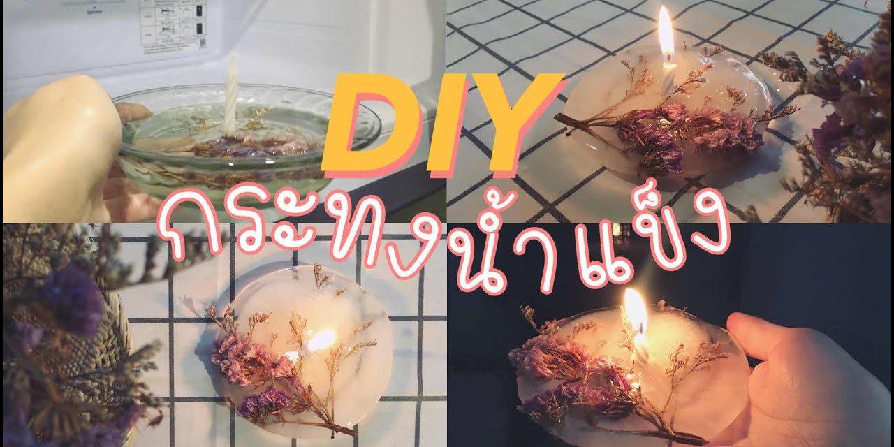 DIY Ice Krathong for Loy Krathong Festival : วิธีทำกระทงน้ำแข็ง รักษ์โลก ทำได้ง่ายๆ ใน 2 นาที