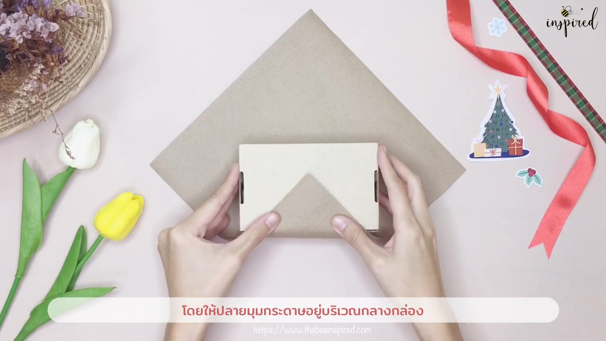 DIY วิธีห่อของขวัญวันวาเลนไทน์ วันปีใหม่ วันคริสมาส & วันเกิด แบบประหยัดกระดาษ_ Gift Wrapping Hack_2