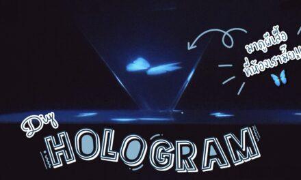 DIY 3D Hologram Projector For Smartphone: สอนทำโฮโลแกรม ฉายภาพ 3 มิติจากมือถือด้วยกล่องพลาสติก